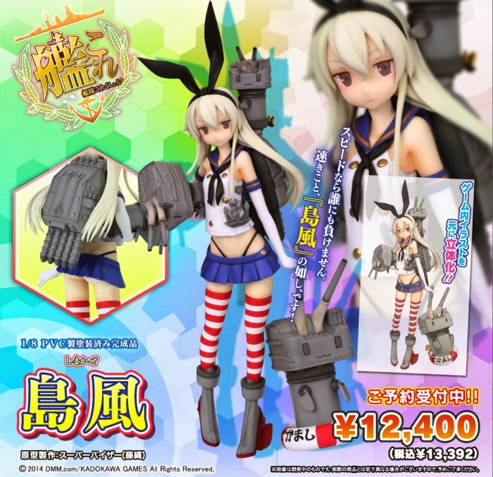 http://www.shopncsx.com/kantaicollection-kancolle-shimakaze.aspx