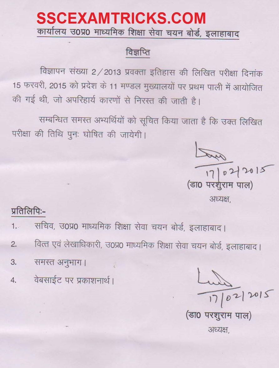 UPSESSB EXAM CANCEL NOTICE 2015