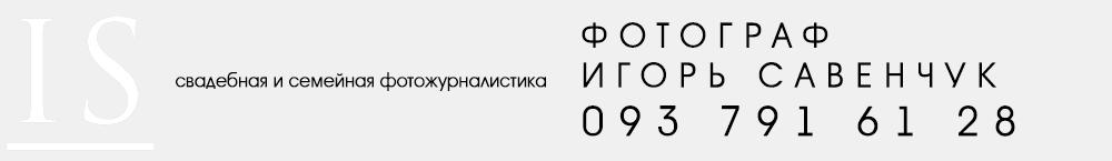 Игорь Савенчук. Свадебная , семейная фотография Чернигов, Киев.