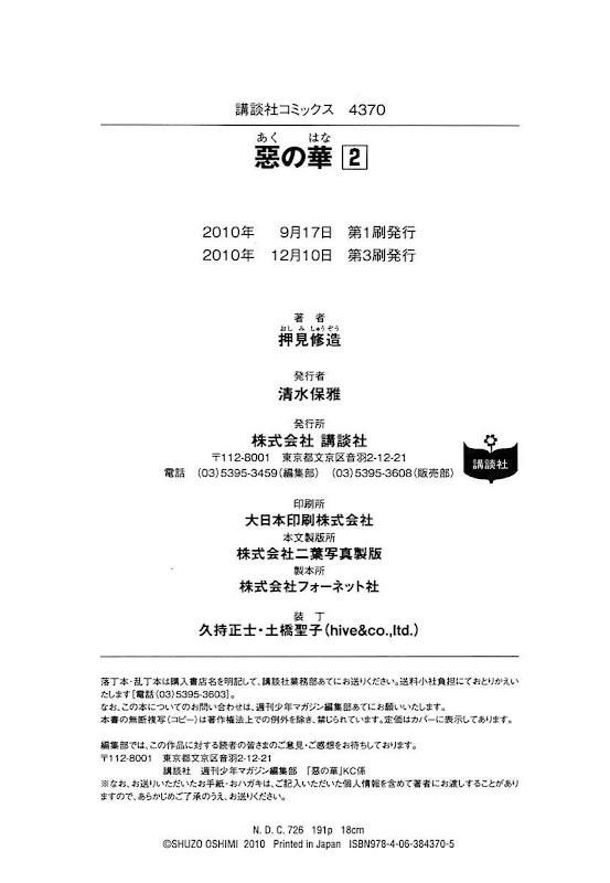 อ่านการ์ตูน Aku no Hana 12 ภาพที่ 34
