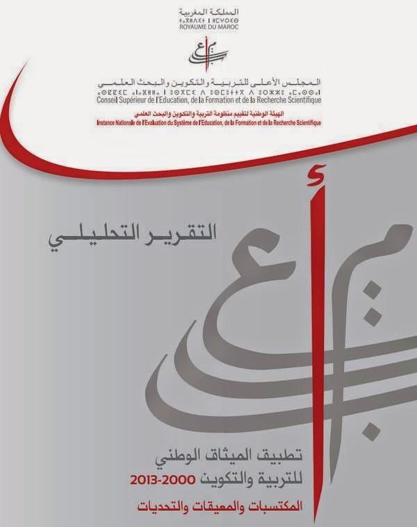 المجلس الأعلى للتربية والتكوين والبحث العلمي يصدر تقرير حول تطبيق الميثاق الوطني للتربية والتكوين 2000-2013