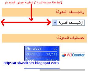 كيف توسع عرض ارشيف المدونة بنمط القائمة المنسدلة