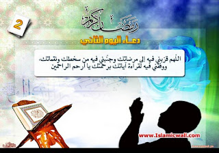 Islamic Dua Wallpapers