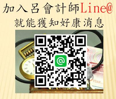 加入LINE@就能獲知好康消息https://line.me/R/ti/p/%40akl8665g