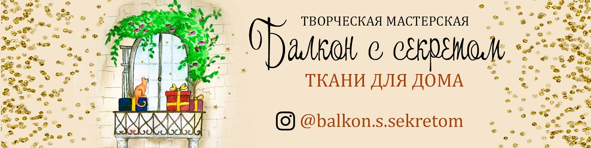 Балкон с секретом