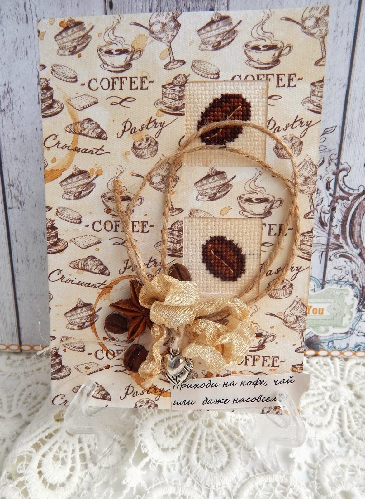 открытка кофейная, скрапбукинг, кофе, вышивка в открытках,