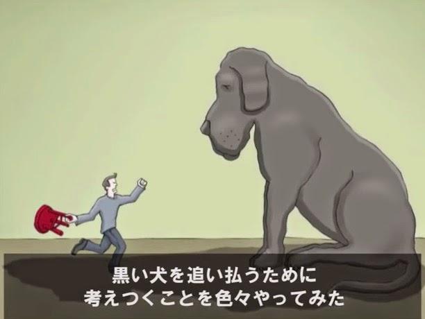 うつ病の症状を黒い犬で表現した動画をみたうつ病患者の感想