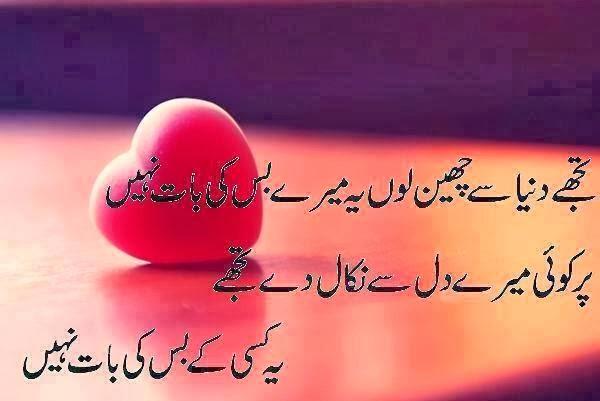 ... in urdu poetry read sad ghazals by famous poets heart touching poetry