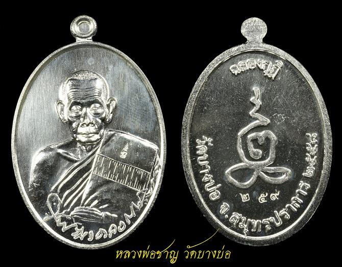 เหรียญที่ระลึกฉลองกุฏิ  ๕๘