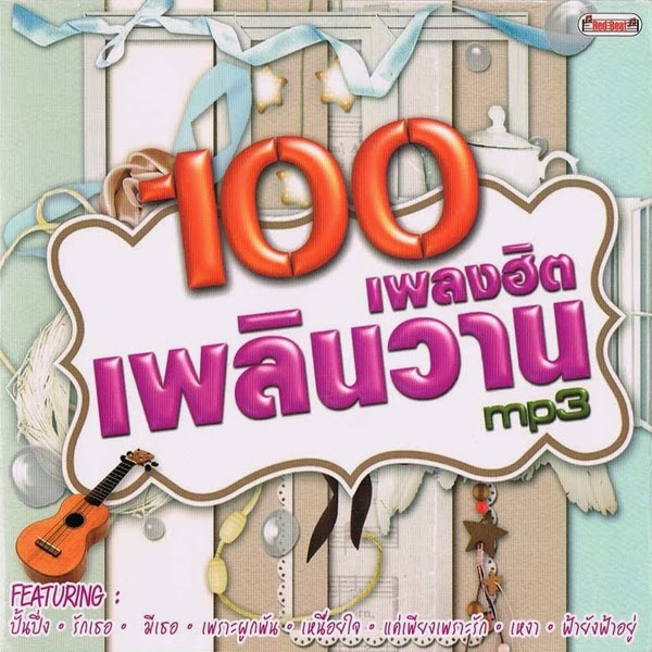 Download [MP3] 100HIT ร้อยเพลงฮิต เพลินวาน เพลงเพราะที่ได้รับความนิยม [Shared] 4shared By Pleng-mun.com