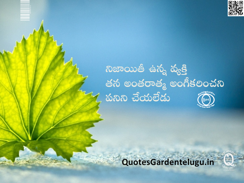 Telugu best meaningful inspriational quotes with images