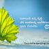 Best telugu meaningful motivational quotes with images