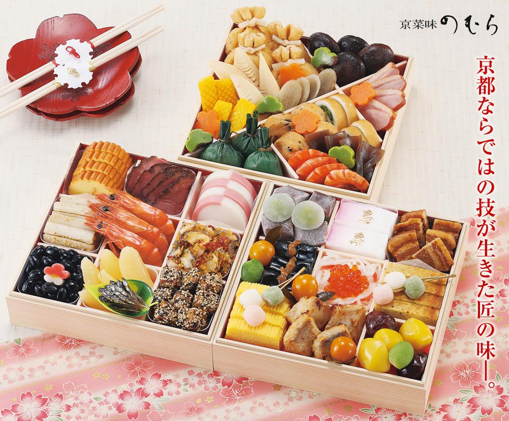 早割 京菜味のむら 「華御所」12