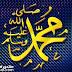 قصة محمد صلى الله عليه وسلم مختصرة