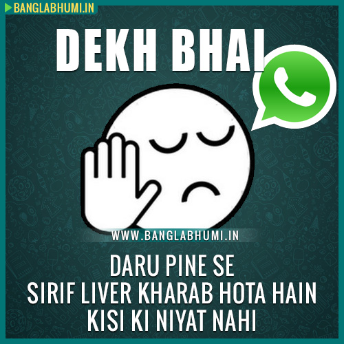 Whatsapp Dekh Bhai Funny Wallpapers