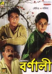 Barnali (1963)