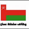 وظائف شاغرة فى سلطنة عمان