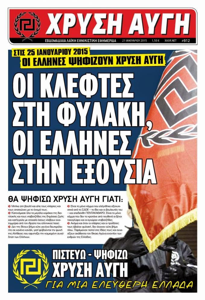Κυκλοφόρησε η εφημερίδα ΧΡΥΣΗ ΑΥΓΗ, αρ. φύλλου 912 (με δώρο DVD την προεκλογική συγκέντρωση Θεσσαλονίκης)