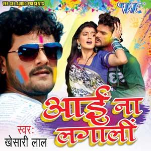 Watch Promo Videos Songs Bhojpuri Holi Aai Na Lagali 2016 Khesari Lal Yadav Songs List, Download Full HD Wallpaper, Photos.