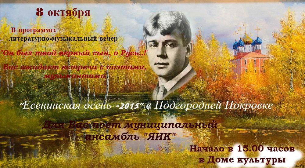 """""""Есенинская осень - 2015"""""""