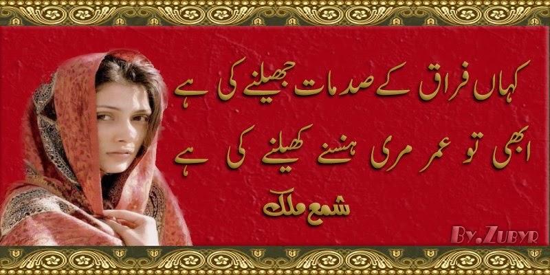 Kahan Firaq K Sadmat Jhelne Ki Hai