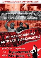 ΦΟΙΤΗΤΙΚΕΣ ΕΚΛΟΓΕΣ 2016