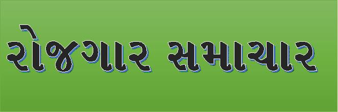 ગુજરાત રોજગાર