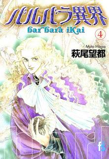 バルバラ異界 第01-04巻