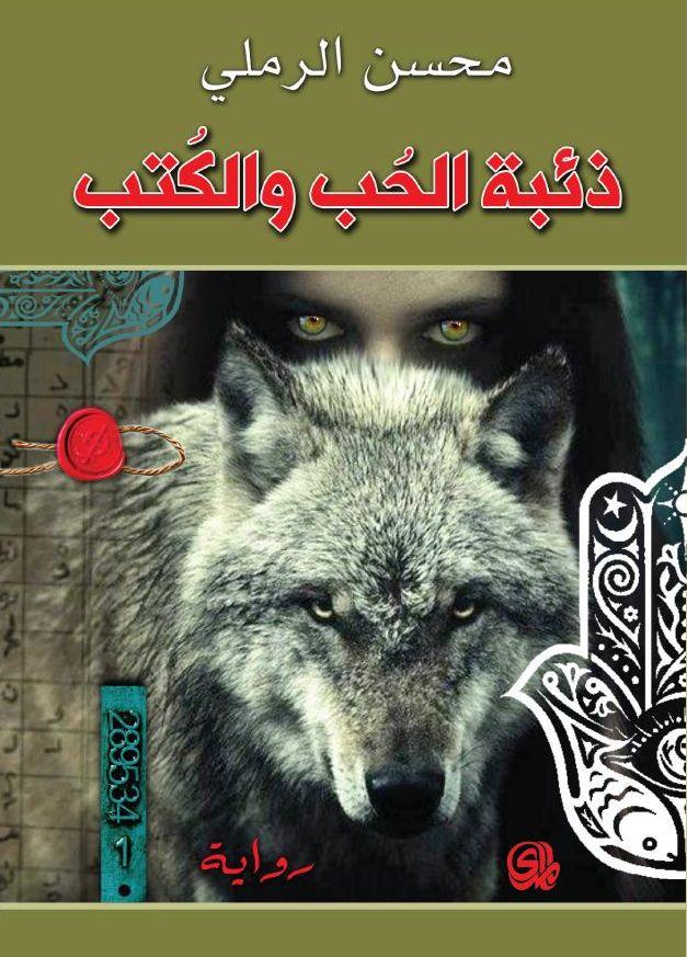 ذئبة الحُب والكُتب
