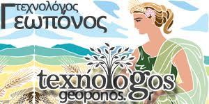 Γεωπόνος Τ.Ε. texnologosgeoponos.gr