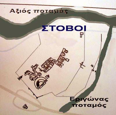 Στόβοι: η αρχαία πόλη της Παιονίας (Stobi)