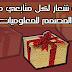 هدية شعار لكل متابعي مدونة المصمم للمعلوميات