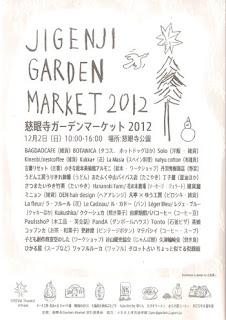 慈眼寺ガーデンマーケット2012ポスター
