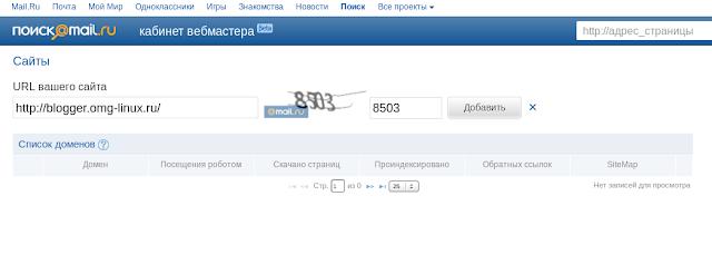 Панель Вебмастер Mail Ru