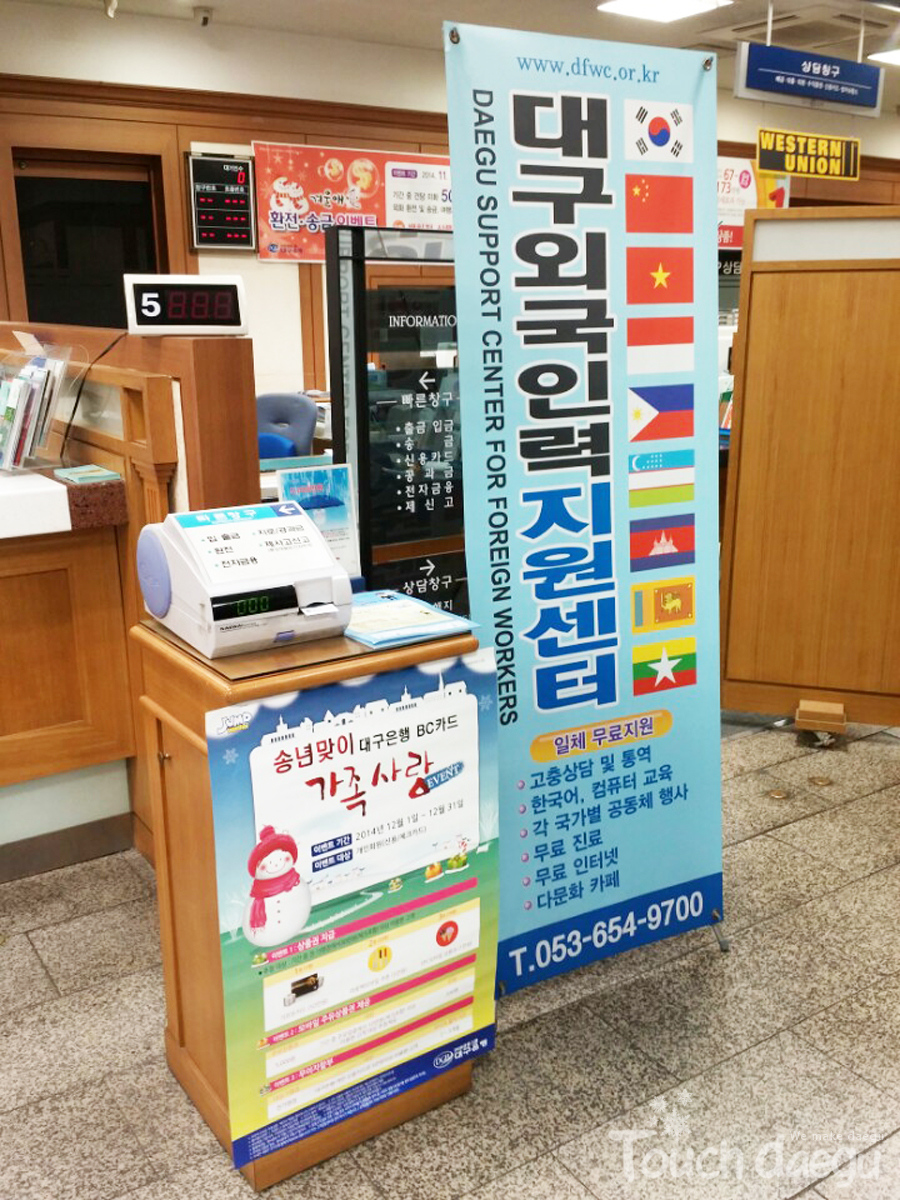 The information of Daegu Support Center for Foreign Workers
