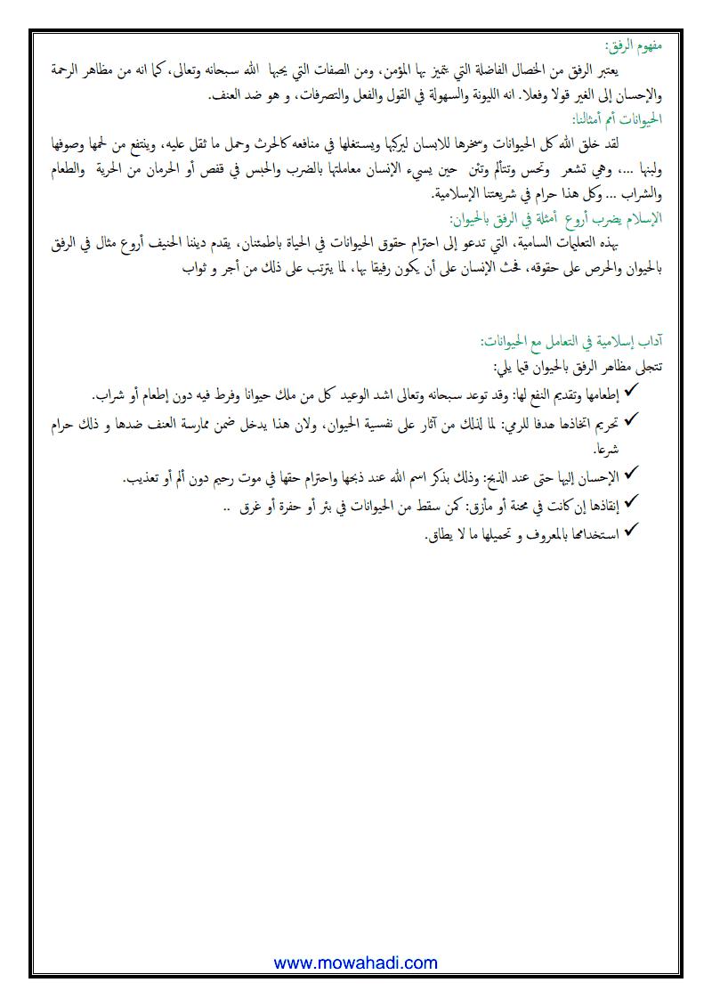 درس الرفق بالحيوان للسنة الاولى اعدادي - مادة التربية الاسلامية -