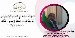 الميزانيةالمحلية في التشريع الجزائري على ضوءالقانون11/10المتعلق بالبلدية والقانون12/07 المتعلق بالو
