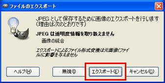GIMP 2の使い方 - JPEGで保存する手順②