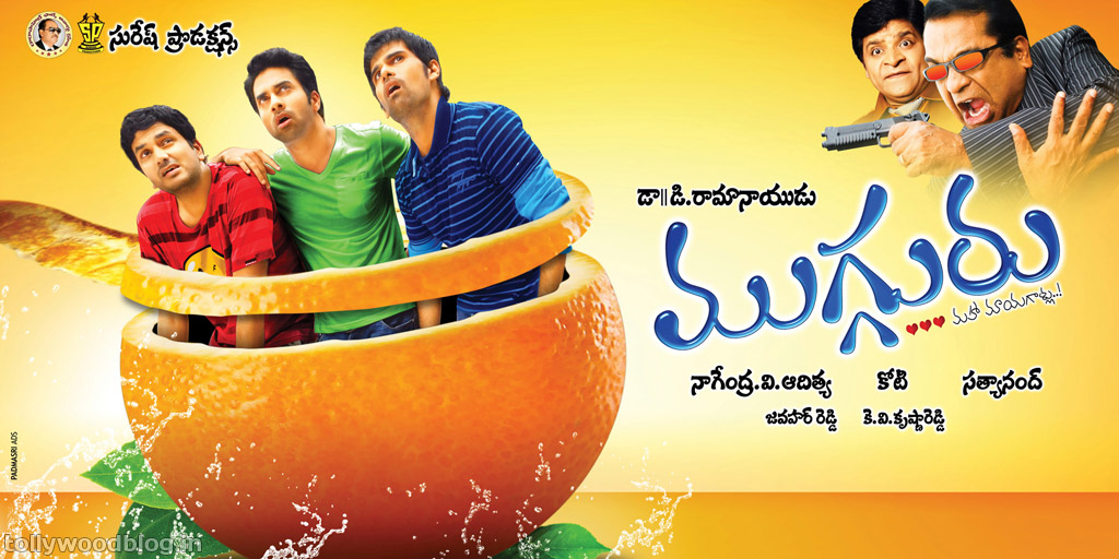 Mugguru Monagalu Telugu Full Movie