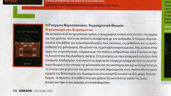 Epikaira Kertsopoulos book review-2009