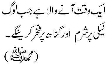 life of hazrat muhammad pbuh in english pdf