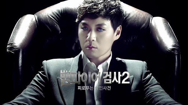 Vampire Prosecutor Saison 2 Episode 11 Final