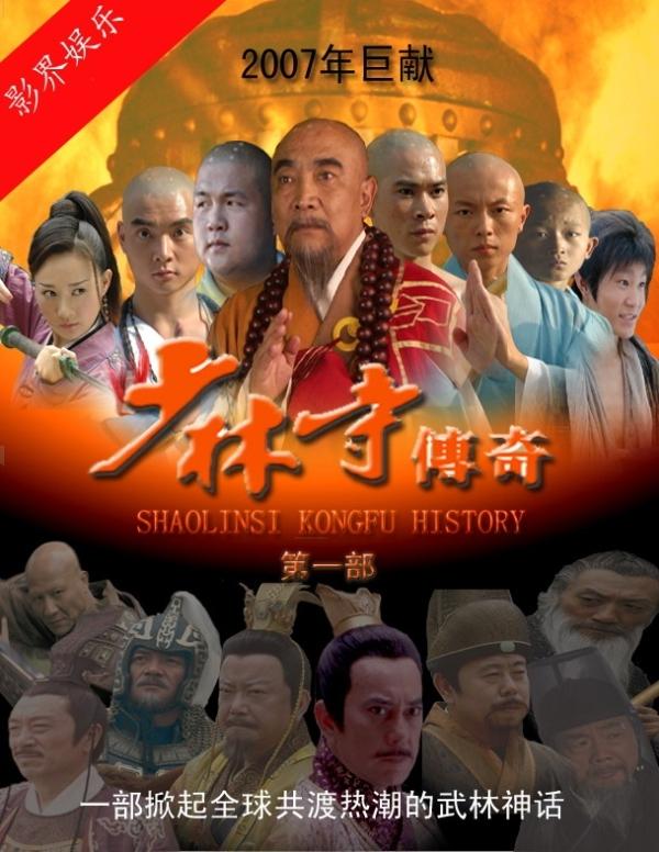 Thiếu Lâm Tự Truyền Kỳ 1: Loạn Thế Anh Hùng