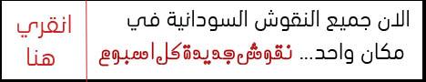 الى محبات النقوش السودانية