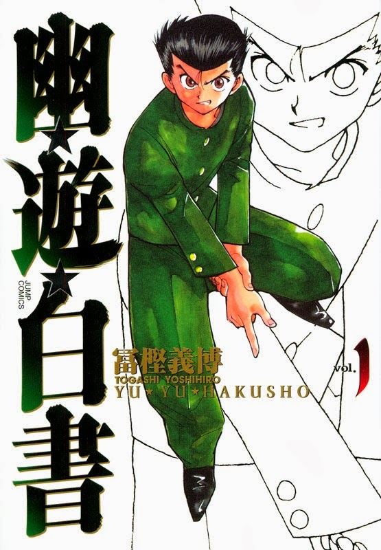 yuyu hakusho perfect edition annunciata a lucca comics 2013