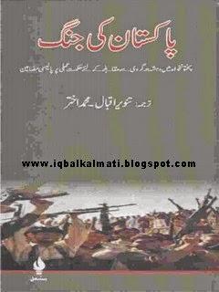 Pakistan Ki Jang by Muhammad Akhtar