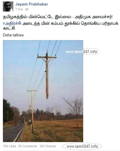 funny tamil pics to share in whatsapp, Power cut joke in tamil, Facebook tamil comedy posts, Whatsapp tamil jokes, funny powercut joke pics, Minsaram, min pirachanai, current cut, power cut jokes tamil
