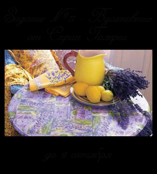 http://blogscrapgallery.blogspot.ru/2014/09/77.html