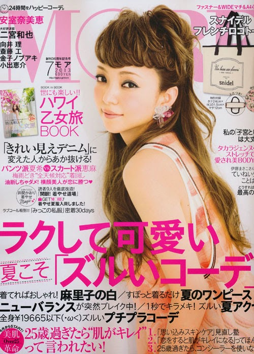 MORE (モア) July 2013 Namie Amuro 安室奈美恵