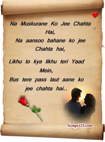 love poetry in urdu raomantic two lines for boyfriends for